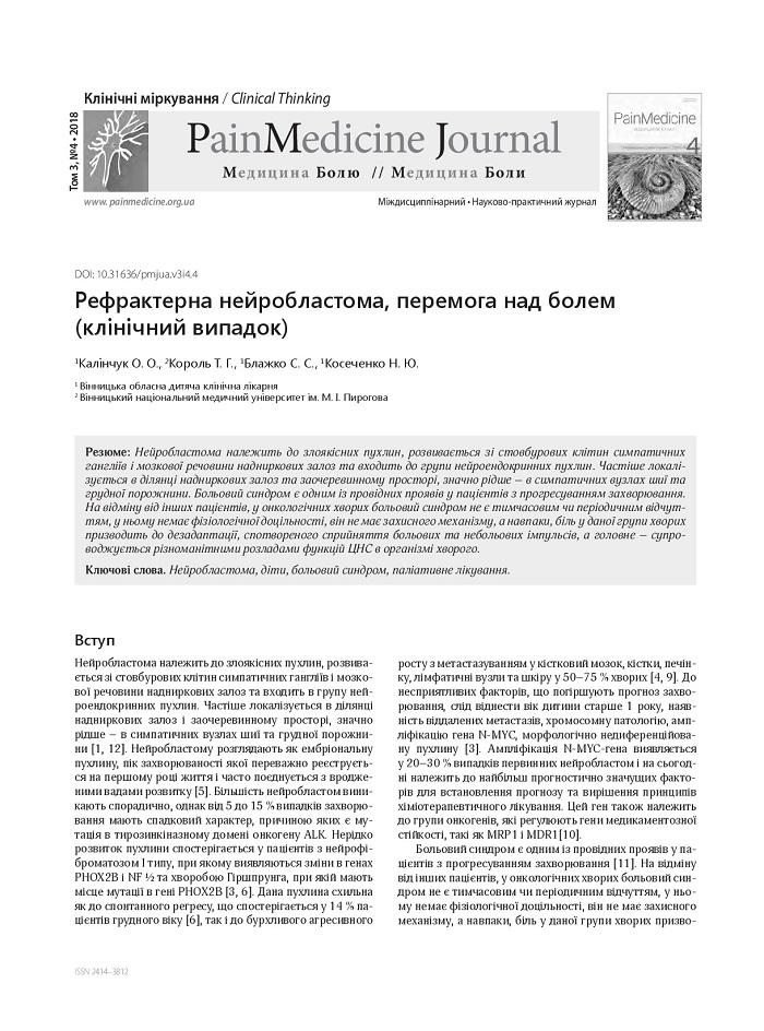 Рефрактерна нейробластома, перемога над болем (клінічний випадок)
