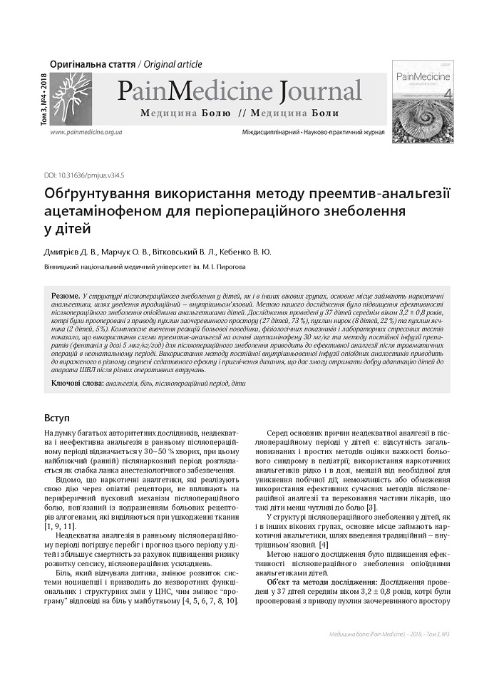 Submission of the use of the method of preemtive analgesia with acetaminophen for perioperative period in children