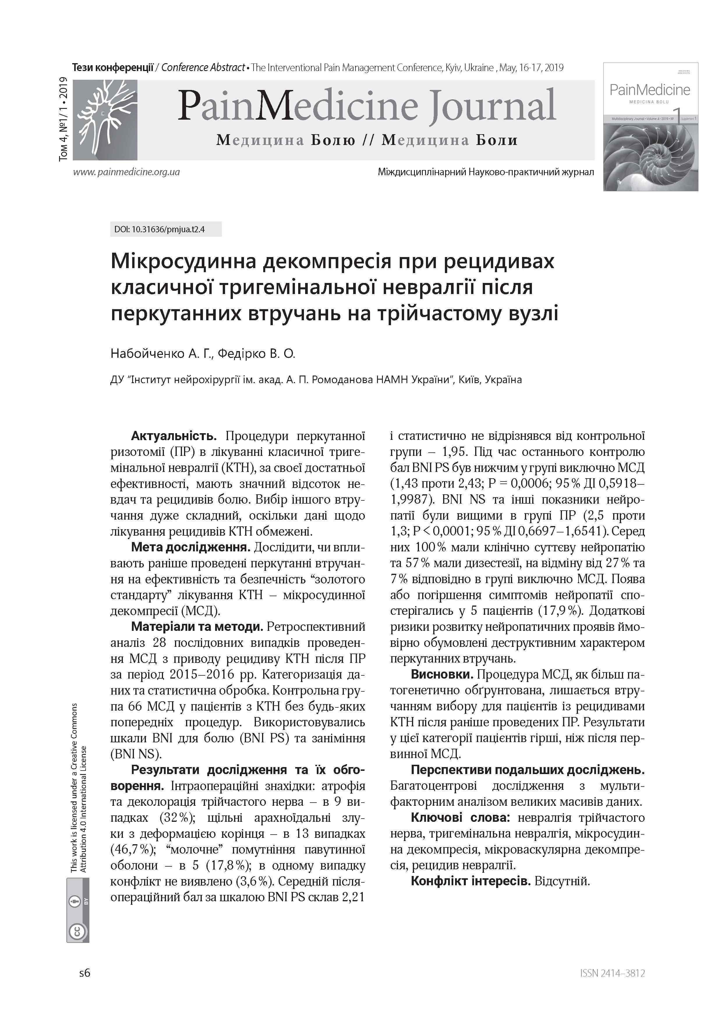 Мікросудинна декомпресія при рецидивах класичної тригемінальної невралгії після перкутанних втручань на трійчастому вузлі
