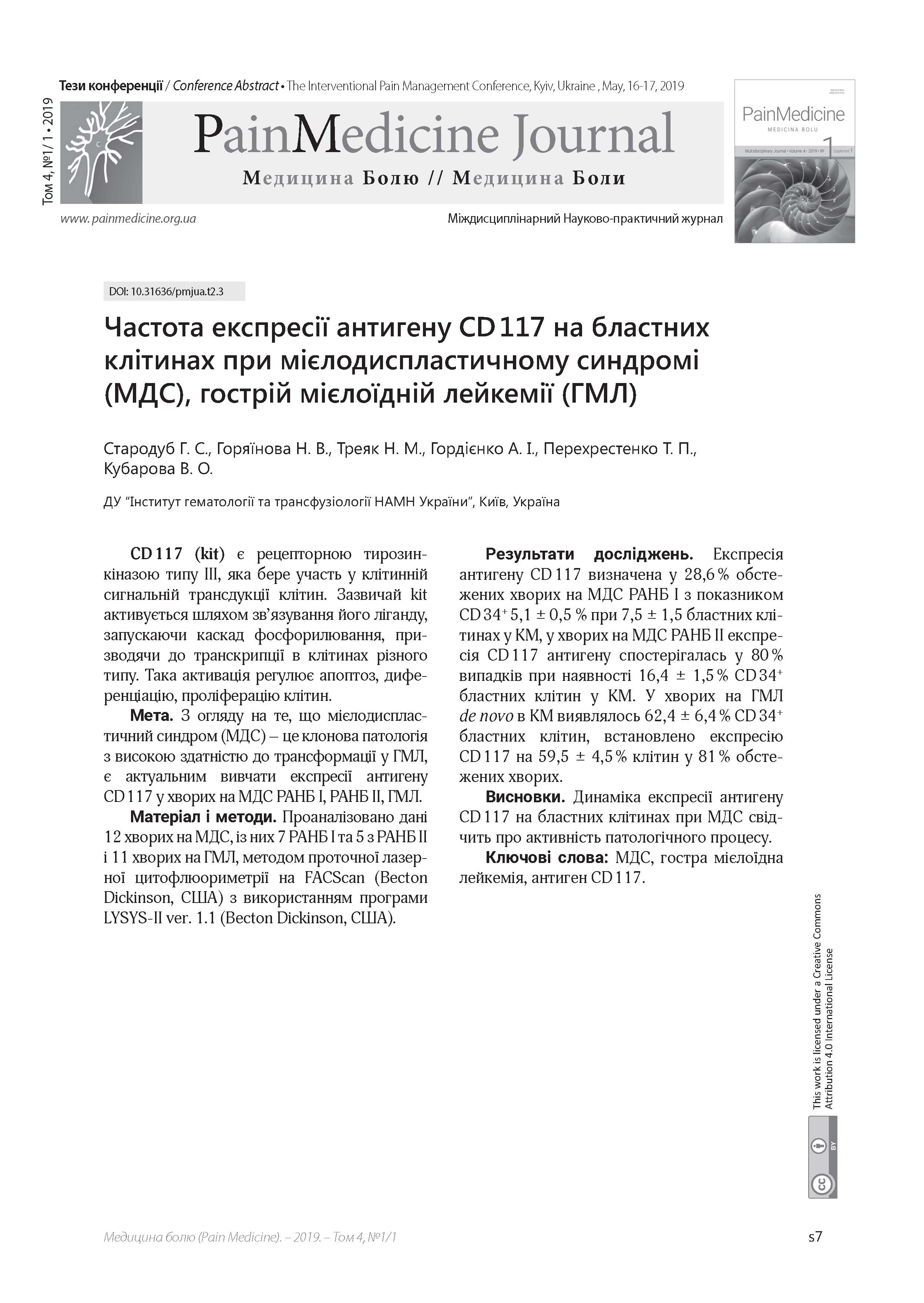 Частота експресії антигену CD 117 на бластних клітинах при мієлодиспластичному синдромі (МДС), гострій мієлоїдній лейкемії (ГМЛ)