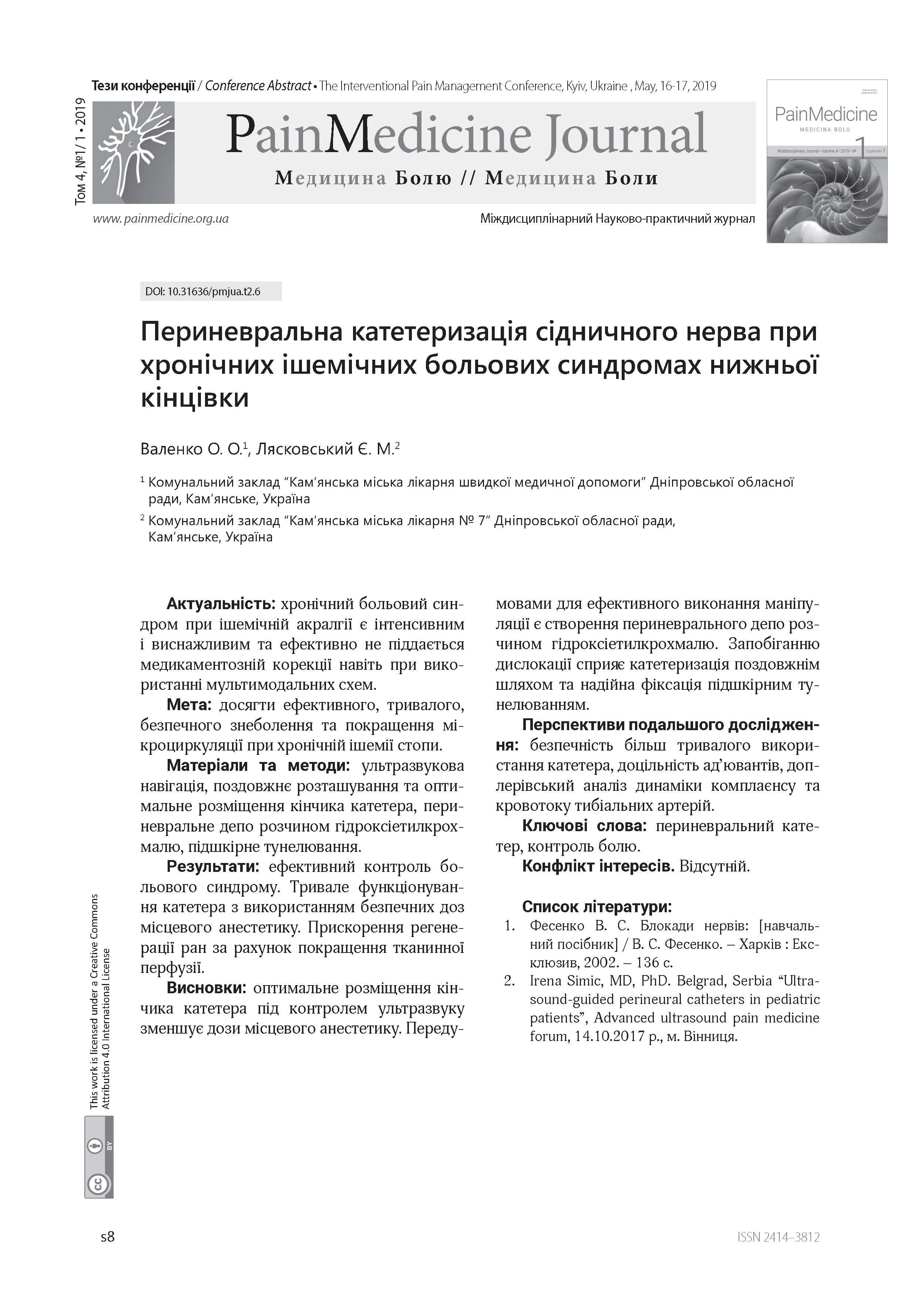 Периневральна катетеризація сідничного нерва при хронічних ішемічних больових синдромах нижньої кінцівки