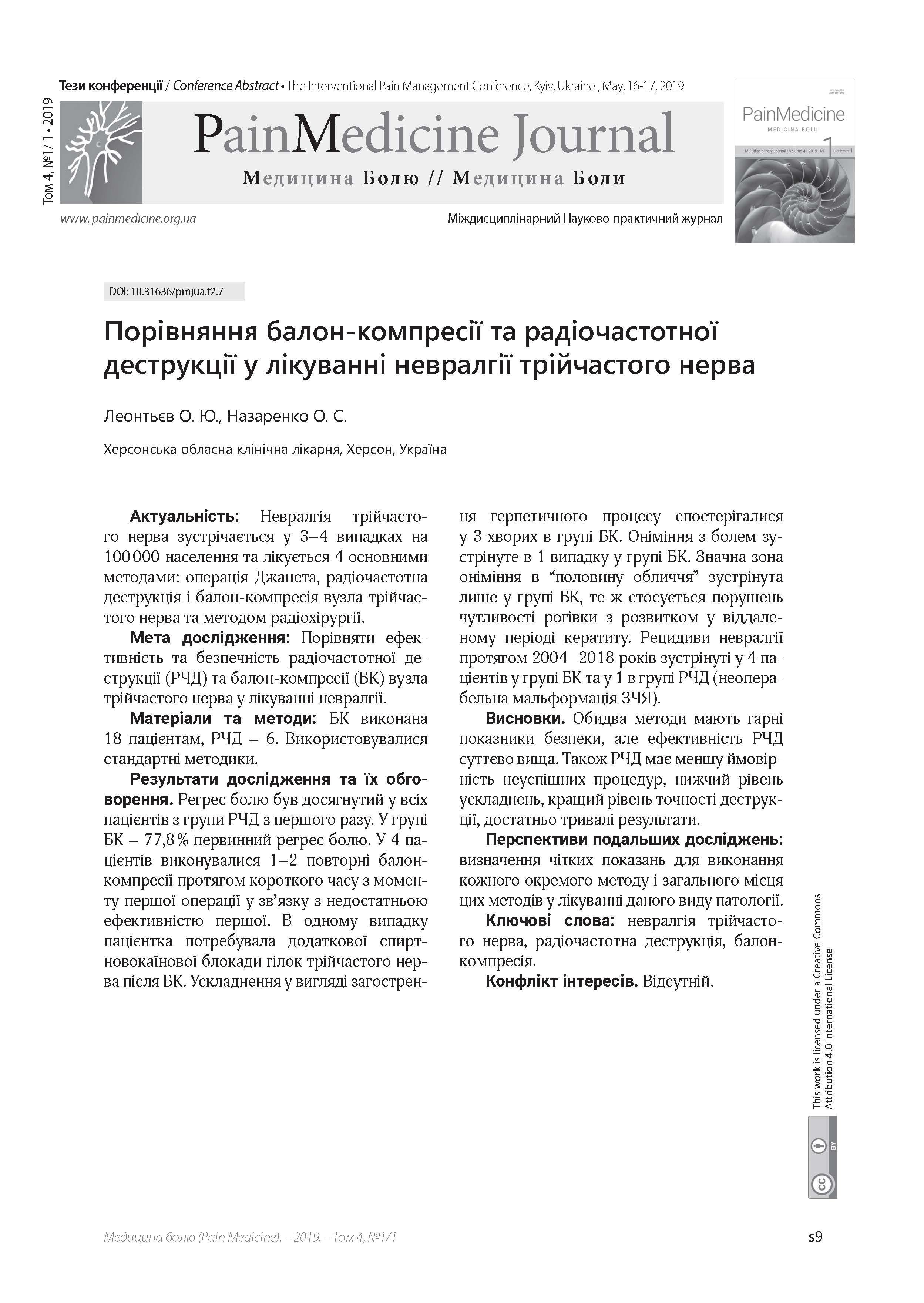Порівняння балон-компресії та радіочастотної деструкції у лікуванні невралгії трійчастого нерва