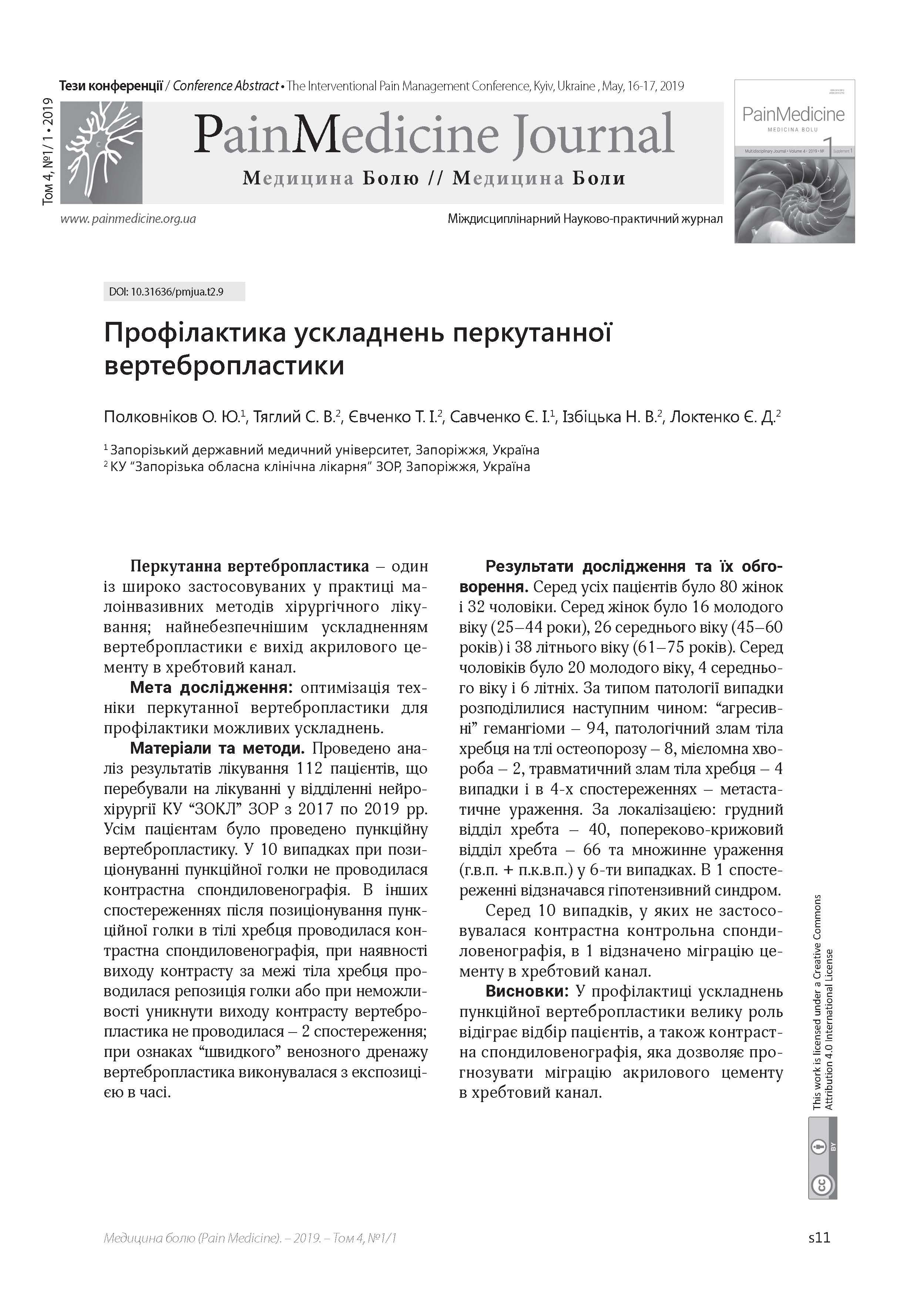 Профілактика ускладнень перкутанної вертебропластики