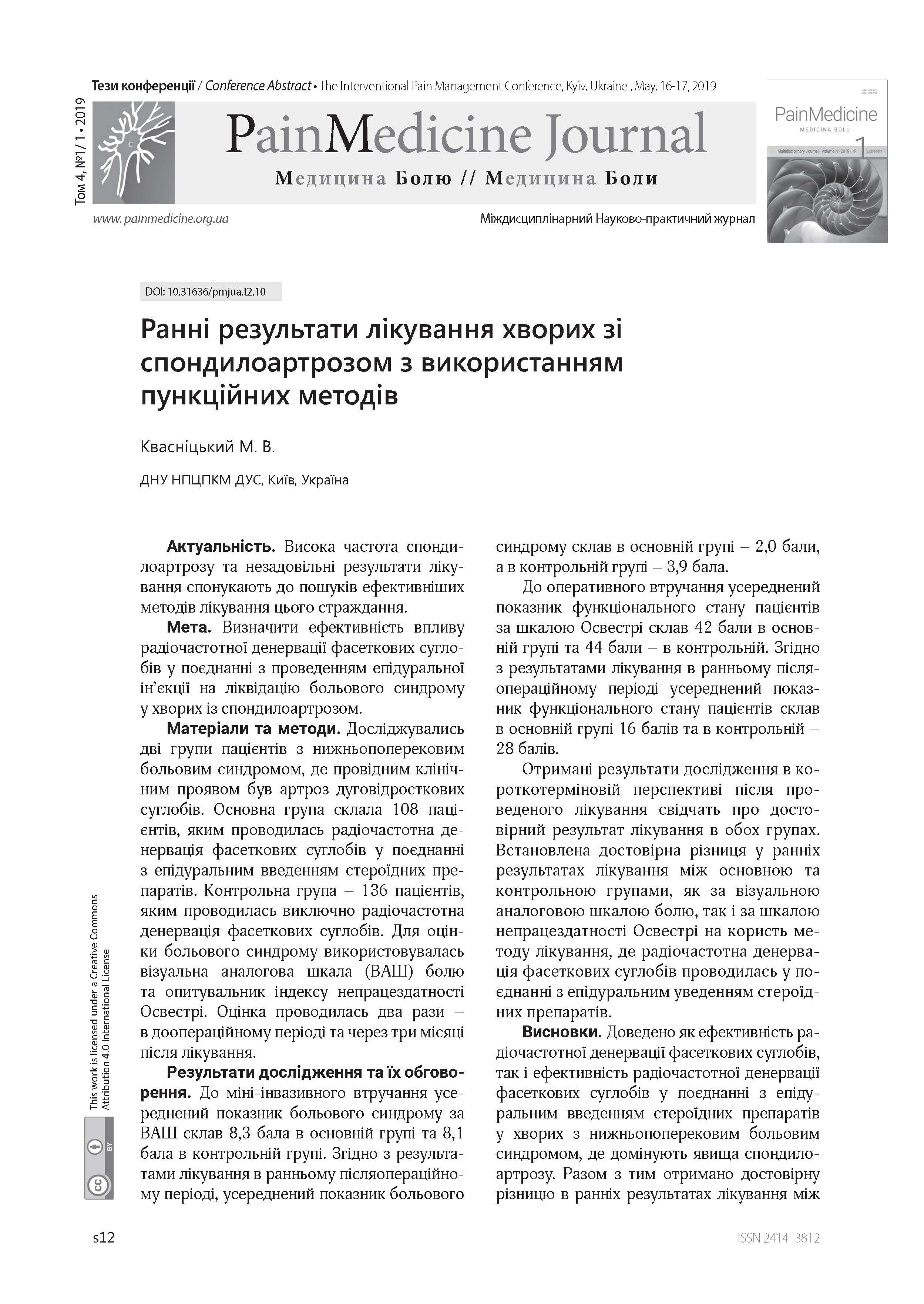 Ранні результати лікування хворих зі спондилоартрозом з використанням пункційних методів