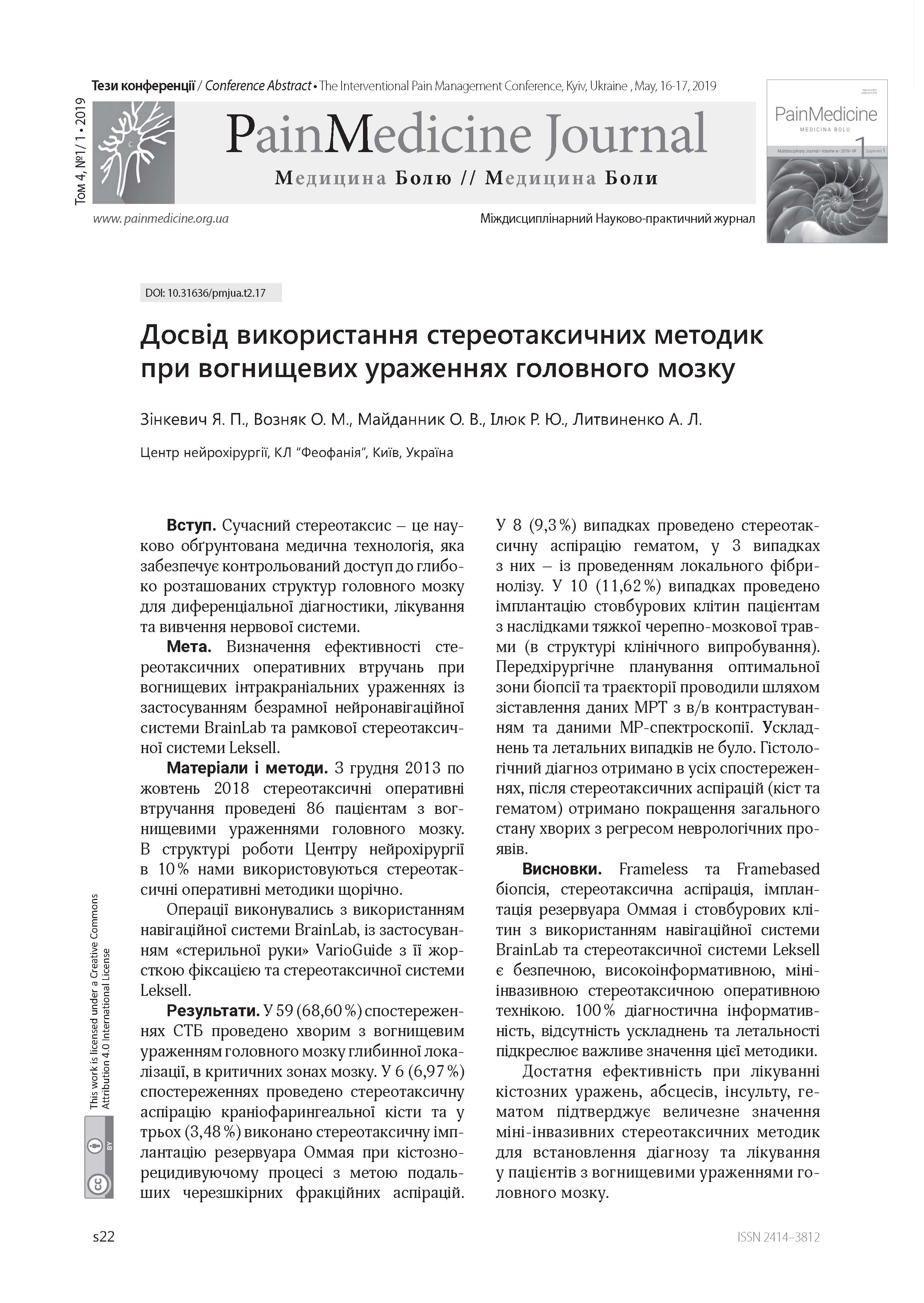 Досвід використання стереотаксичних методик при вогнищевих ураженнях головного мозку