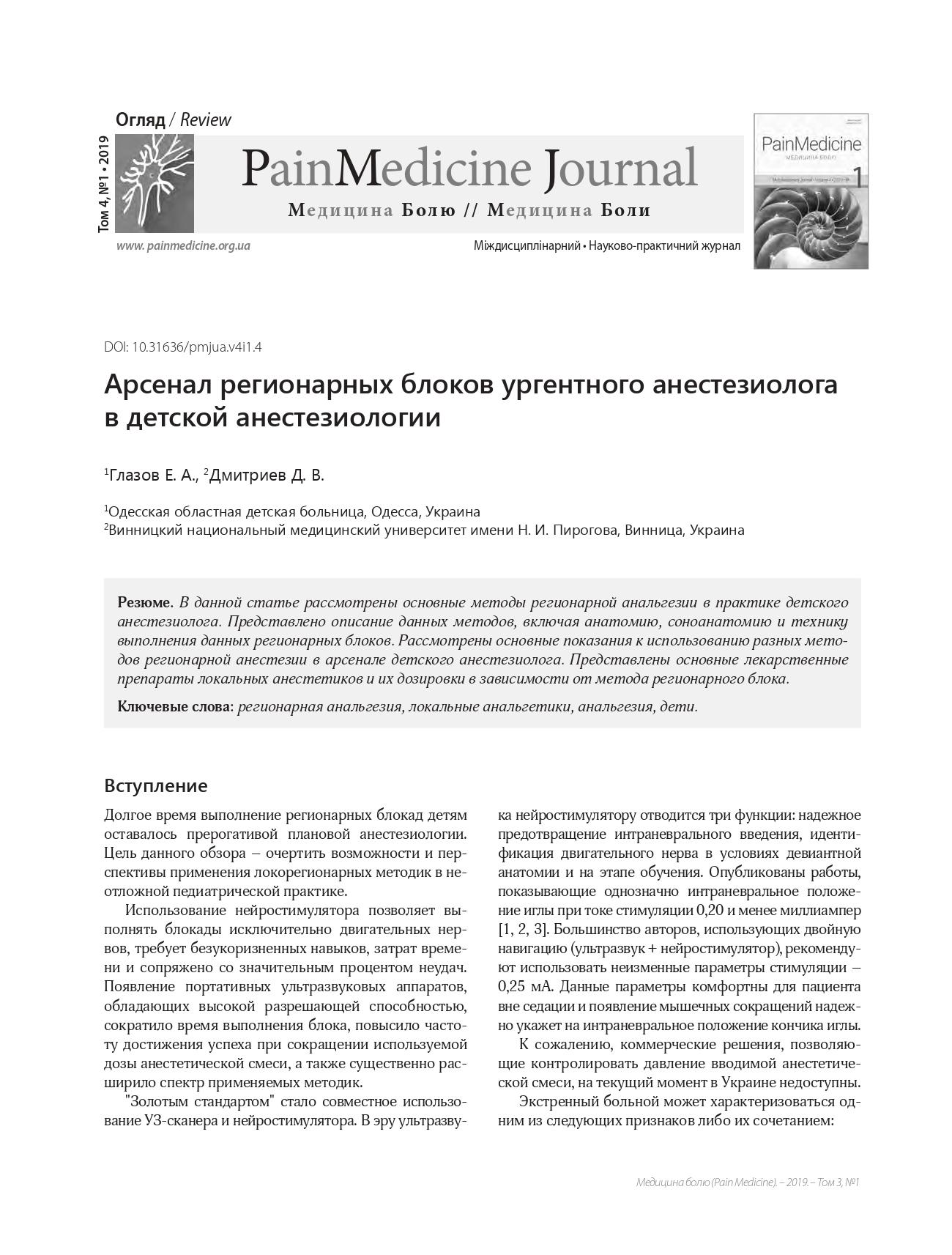 Арсенал регионарных блоков ургентного анестезиолога в детской анестезиологии