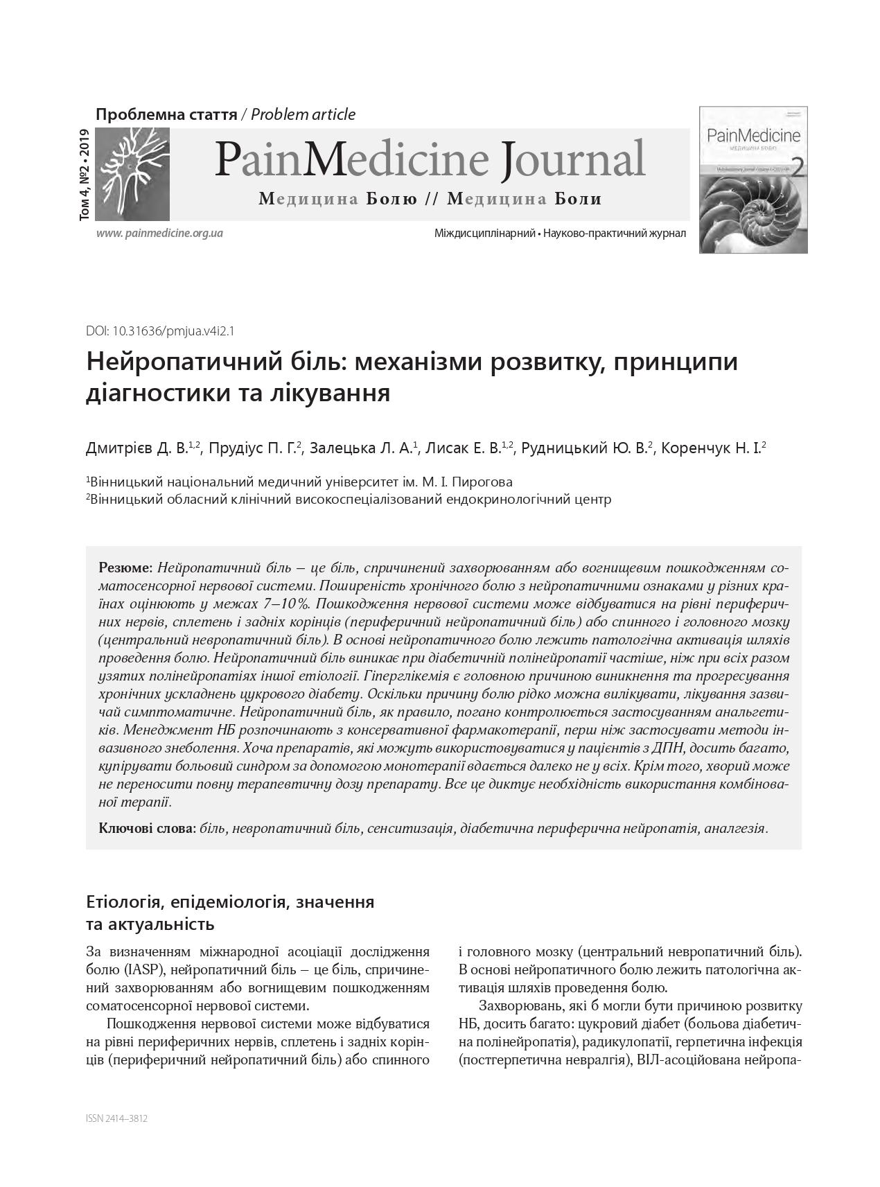 Нейропатичний біль: механізми розвитку, принципи діагностики та лікування