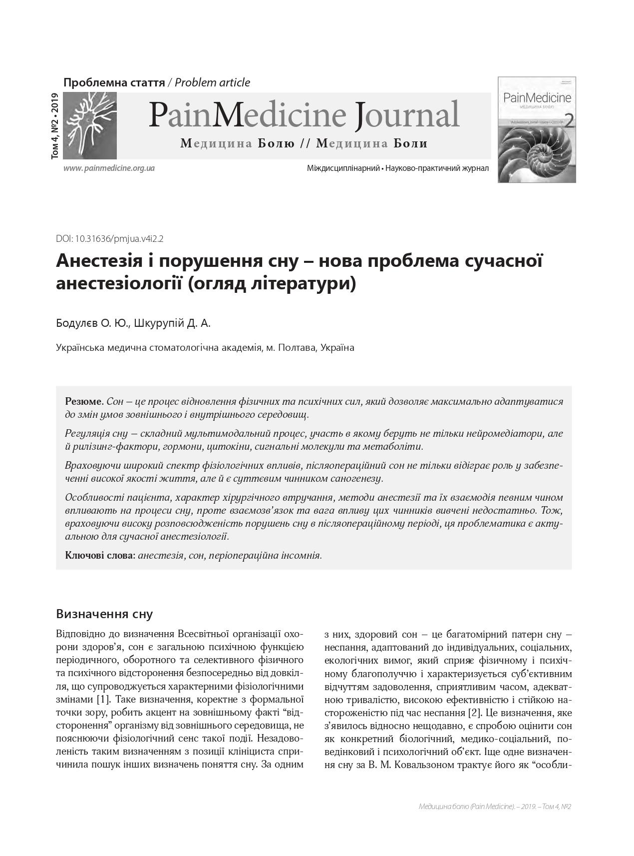 Анестезія і порушення сну – нова проблема сучасної анестезіології (огляд літератури)