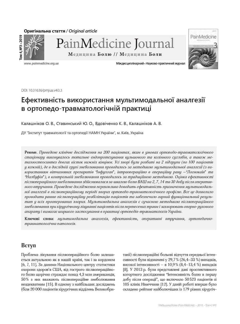 Efficiency of multimodal anаlgesia in orthopedics and traumatology