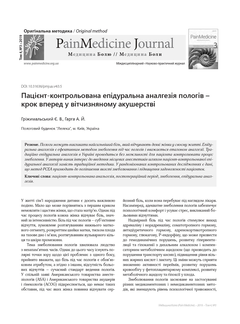 Patient-controlled epidural analgesia for labor – a step forward in Ukrainian obstetrics