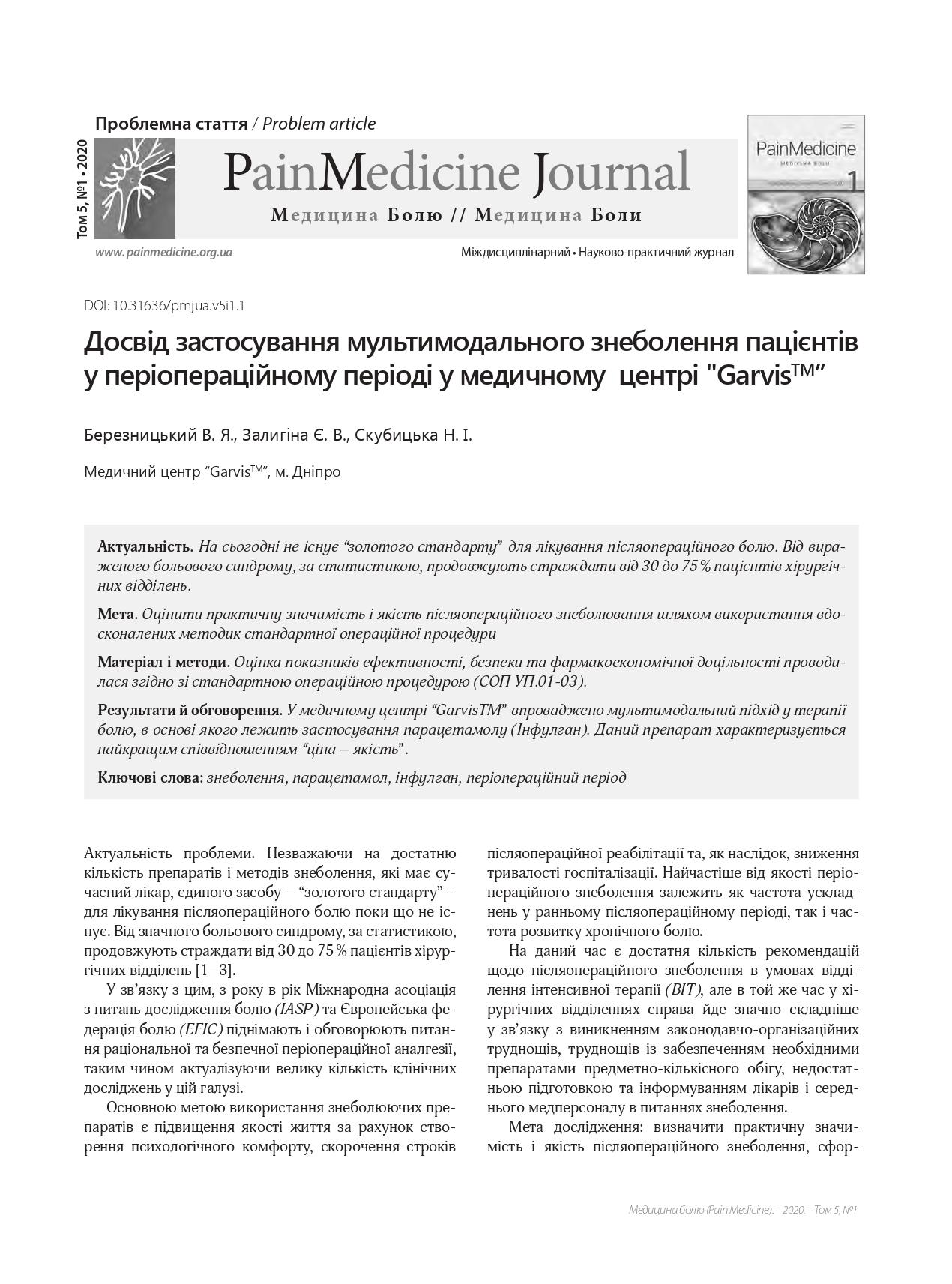 """Досвід застосування мультимодального знеболення пацієн тів у періопераційному періоді у медичному  центрі """"GarvisТМ"""""""