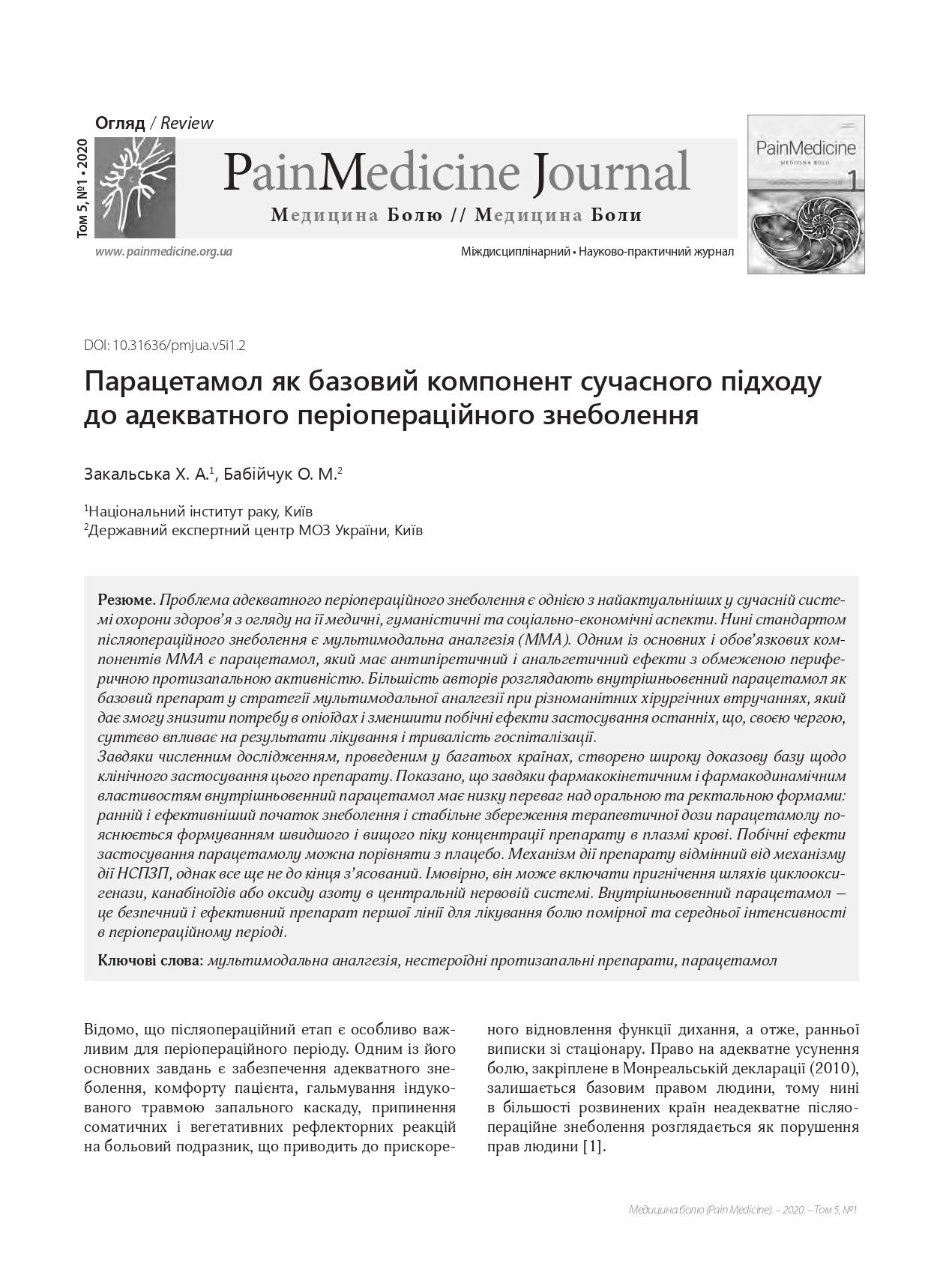 Парацетамол як базовий компонент сучасного підходу до адекватного періопераційного знеболення