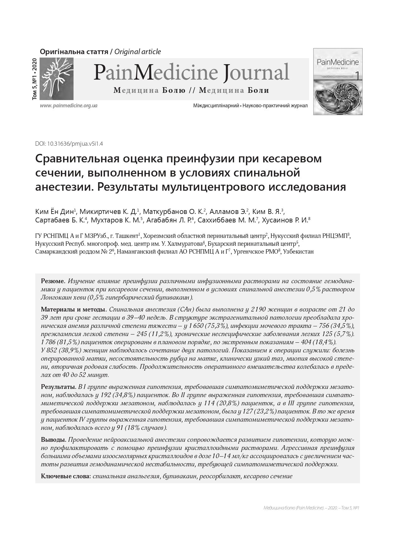 Сравнительная оценка преинфузии при кесаревом сечении, выполненном в условиях спинальной анестезии. Результаты мультицентрового исследования
