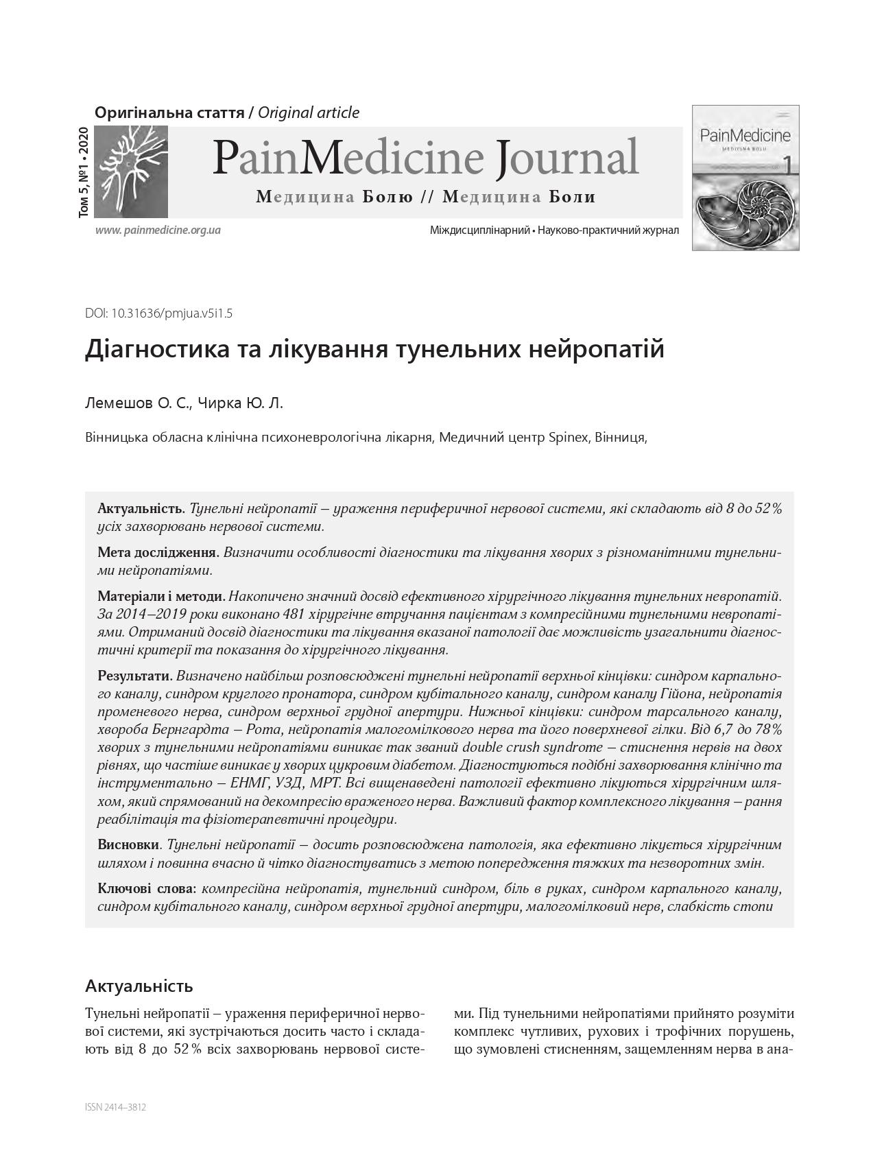 Діагностика та лікування тунельних нейропатій