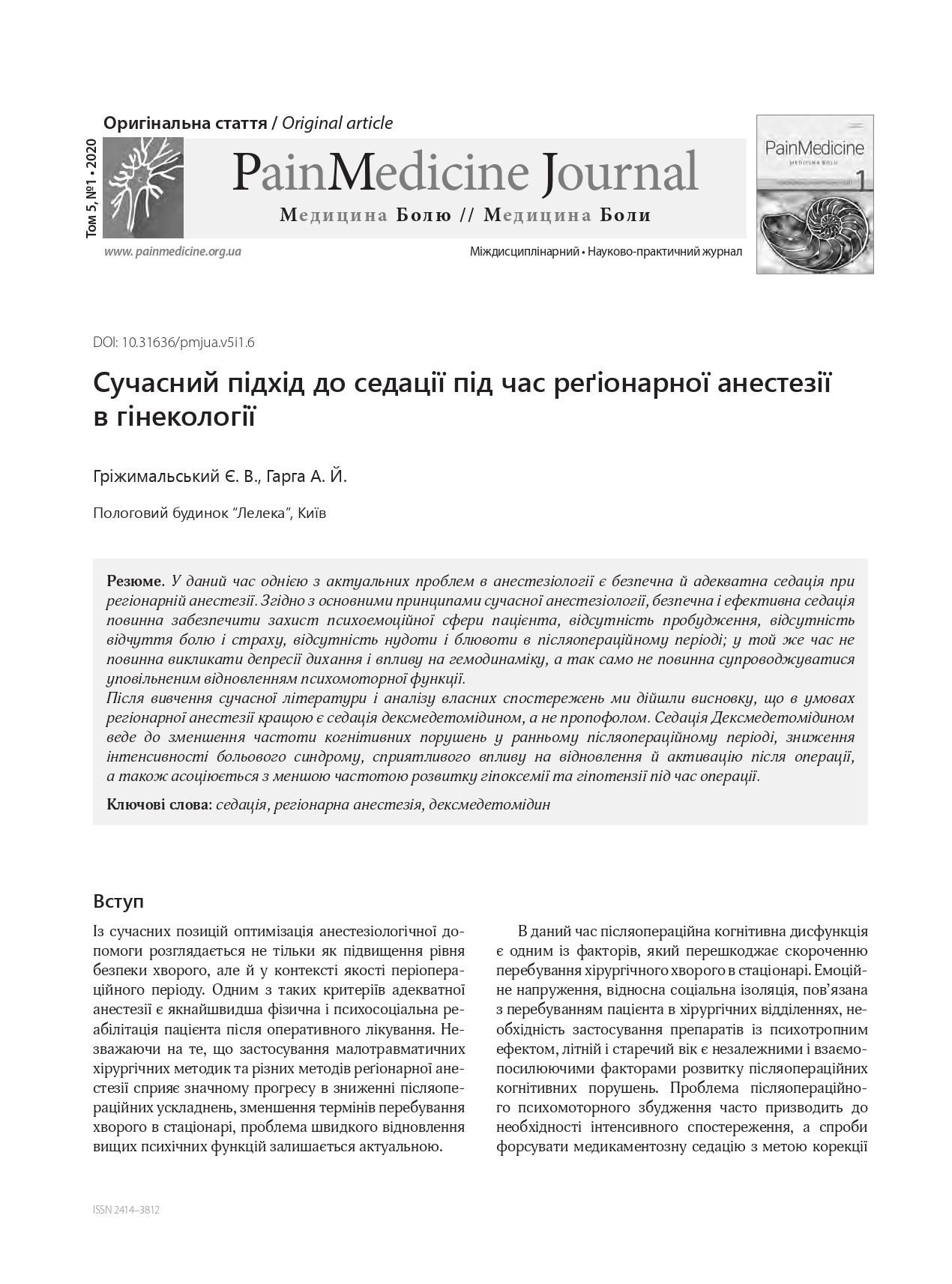Сучасний підхід до седації під час реґіонарної анестезії в гінекології
