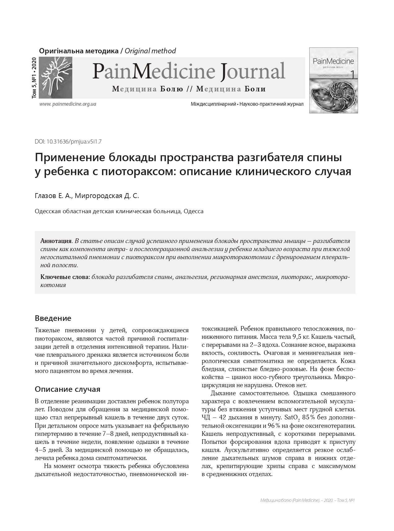 Применение блокады пространства разгибателя спины у ребенка с пиотораксом: описание клинического случая