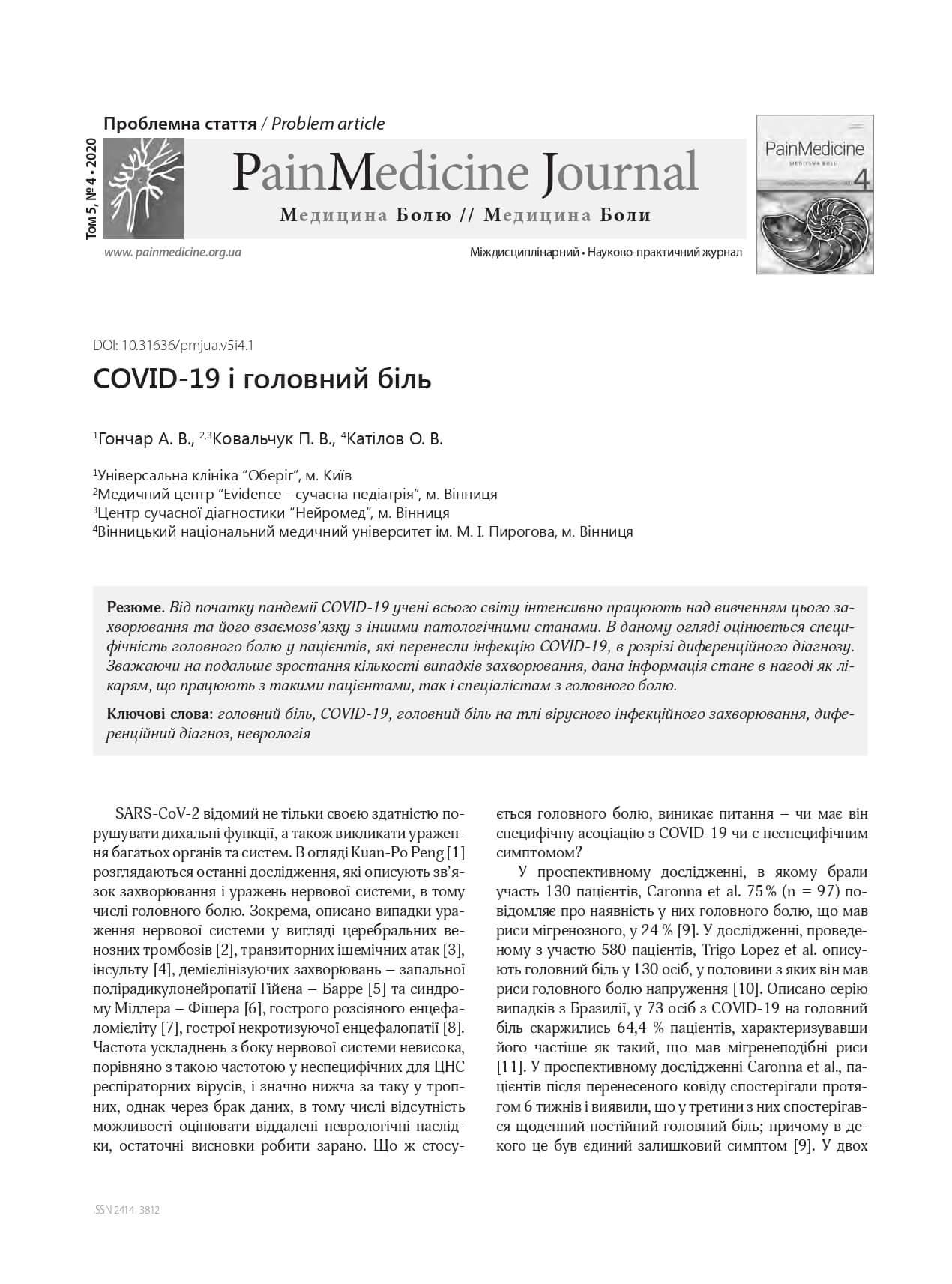 Журнал Pain Medicine 2020 року