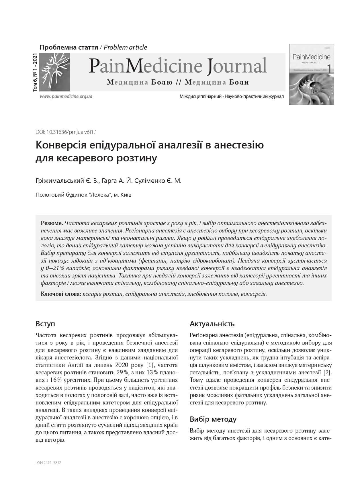 Конверсія епідуральної аналгезії в анестезію  для кесаревого розтину