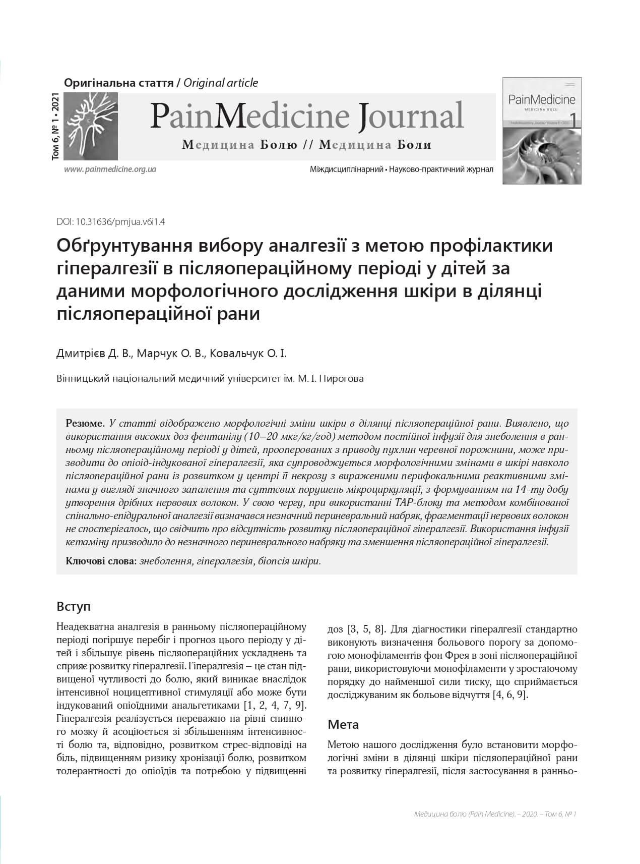 Обґрунтування вибору аналгезії з метою профілактики  гіпералгезії в післяопераційному періоді у дітей за  даними морфологічного дослідження шкіри в ділянці  післяопераційної рани