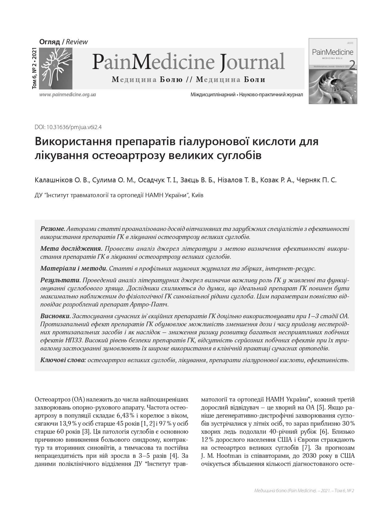 Використання препаратів гіалуронової кислоти для лікування остеоартрозу великих суглобів