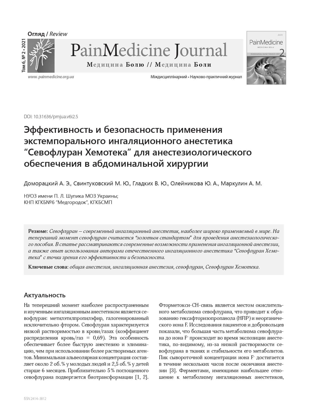 """Эффективность и безопасность применения  экстемпорального ингаляционного анестетика  """"Севофлуран Хемотека"""" для анестезиологического  обеспечения в абдоминальной хирургии"""