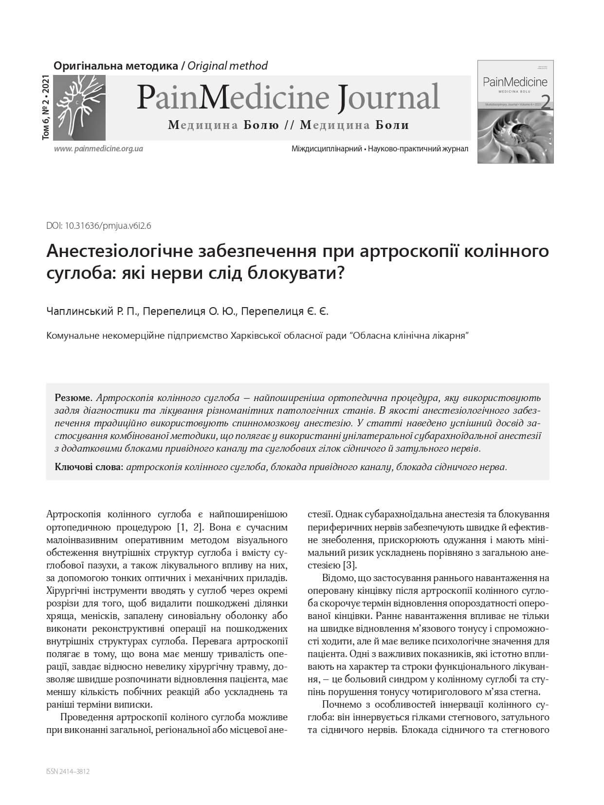Анестезіологічне забезпечення при артроскопії колінного  суглоба: які нерви слід блокувати?