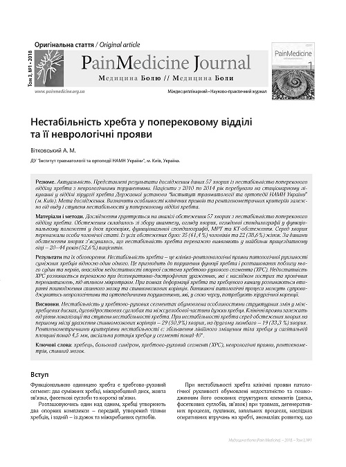 Vertebral instability of lumbar spine and its neurological presentations