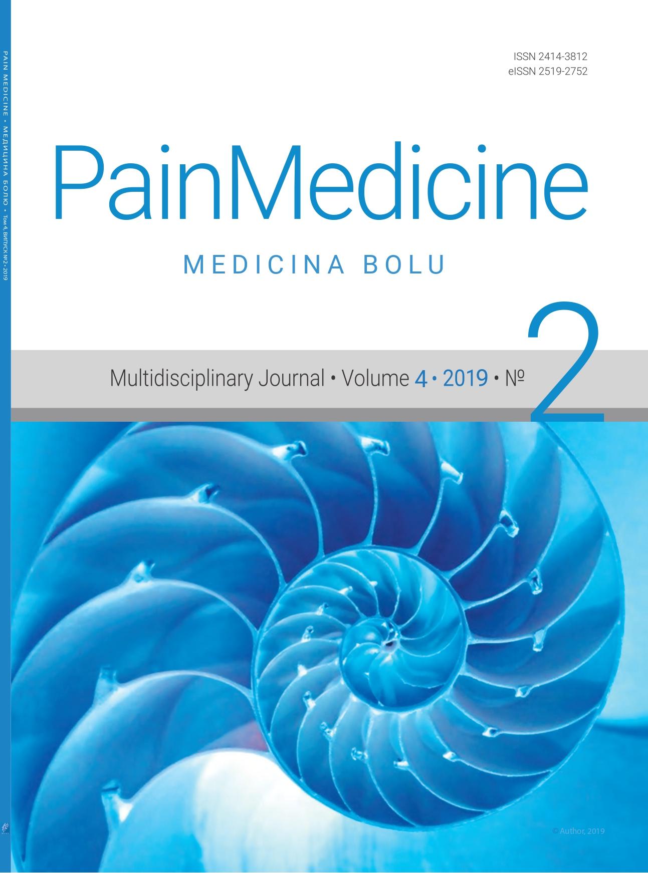 Pain medicine #2 2019