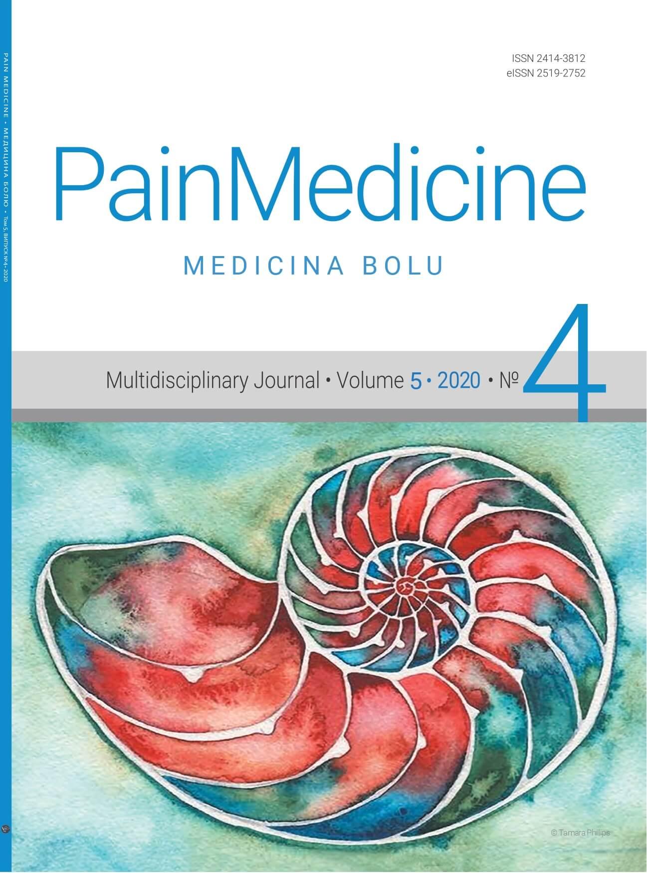 Pain Medicine №4 2020 volume 5
