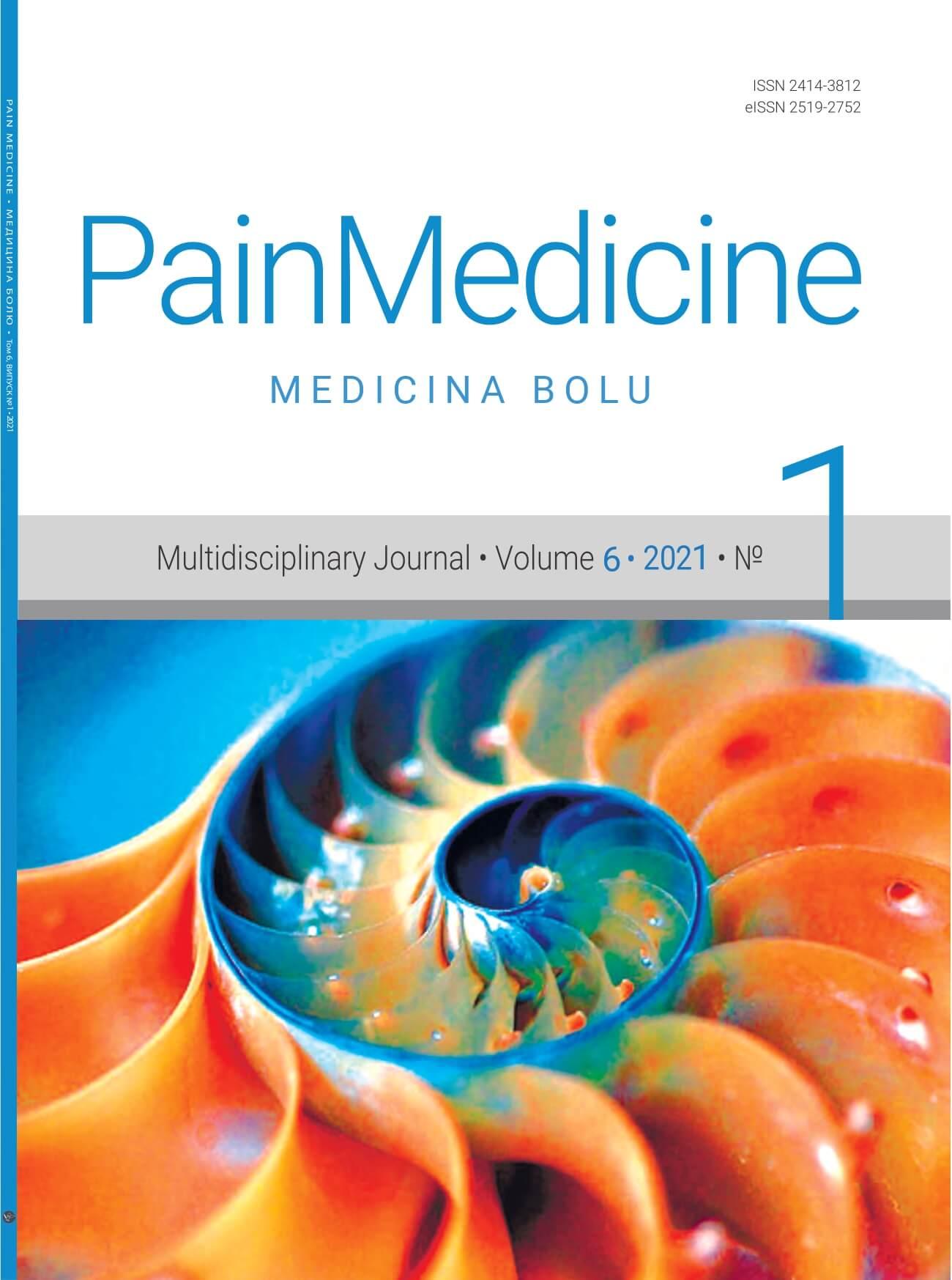 Pain Medicine 2021 Volume 6, #1