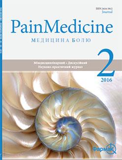 View Vol. 1 No. 2 (2016): Medicina bolu