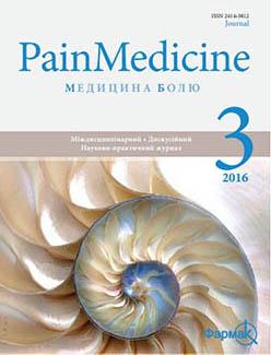 View Vol. 1 No. 3 (2016): Medicina bolu