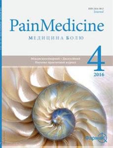 View Vol. 1 No. 4 (2016): Medicina bolu