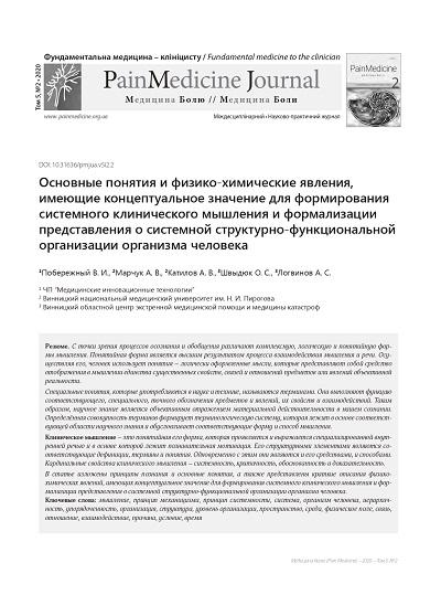 Основные понятия и физико-химические явления, имеющие концептуальное значение для формирования системного клинического мышления и формализации представления о системной структурно-функциональной организации организма человека