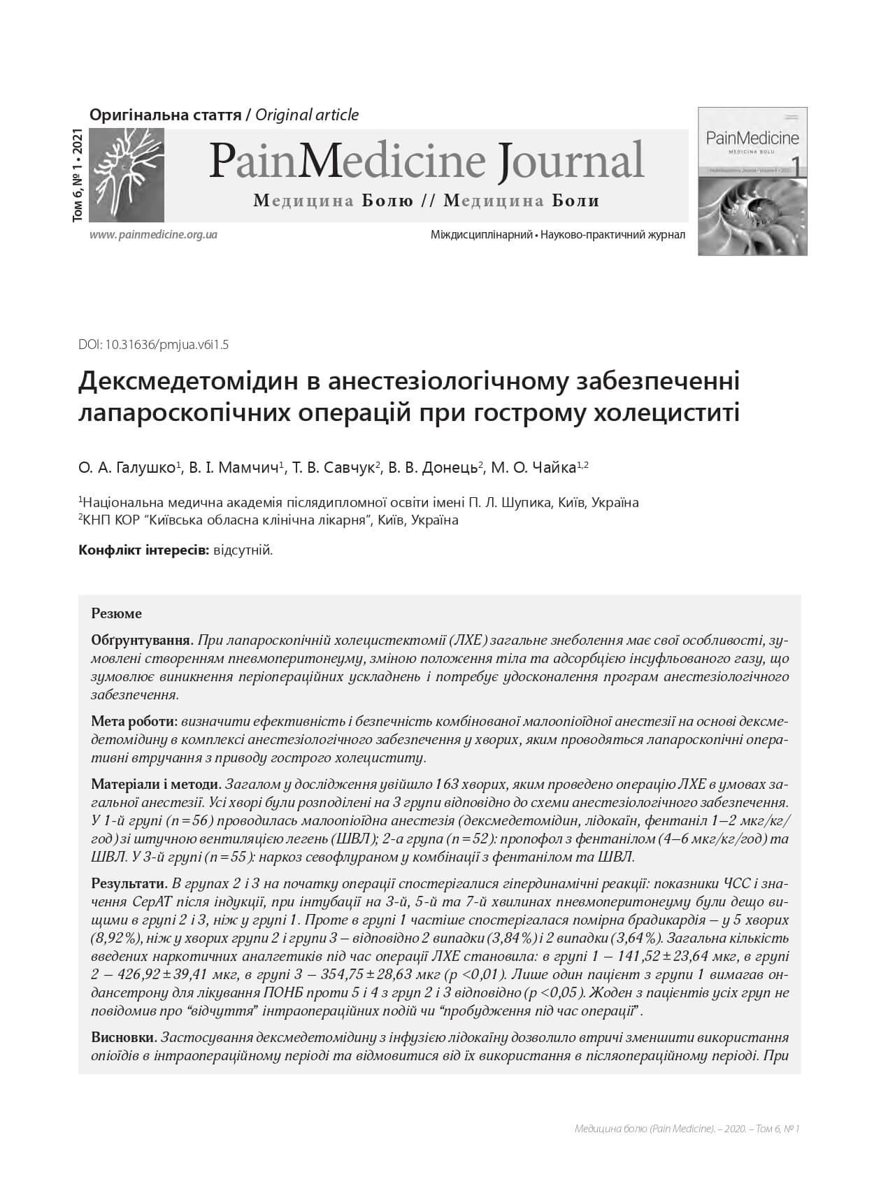 Дексмедетомідин в анестезіологічному забезпеченні  лапароскопічних операцій при гострому холециститі