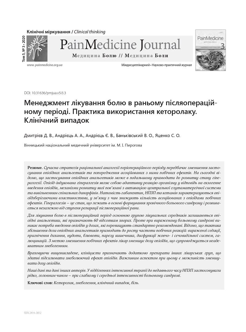 Менеджмент лікування болю в раньому післяопераційному періоді. Практика використання кеторолаку. Клінічний випадок