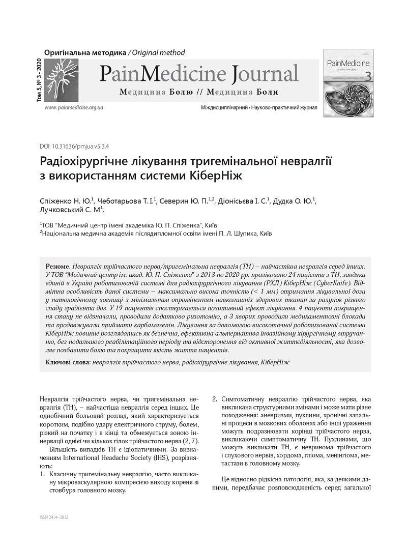 Радіохірургічне лікування тригемінальної невралгії з використанням системи КіберНіж