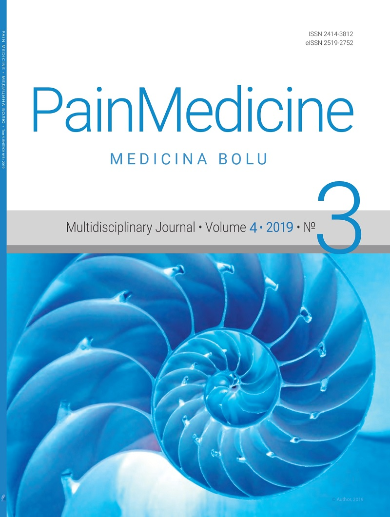 Pain medicine #3 2019